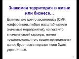 Ковалевская Н - Про что вы живете Новое кино вашей жизни...